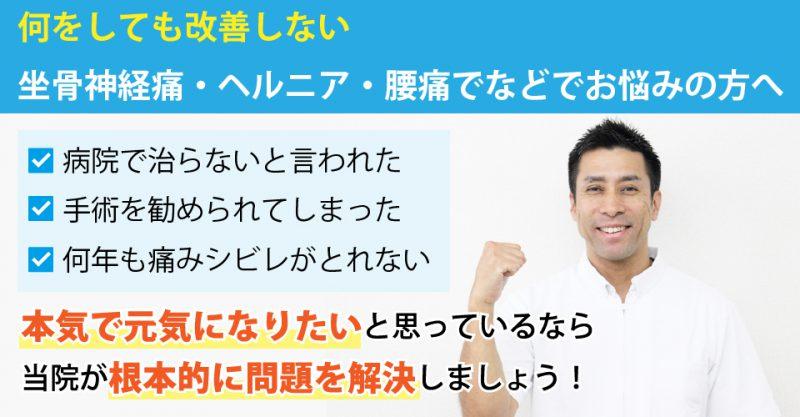 横川駅徒歩5分 何を受けても病院でも改善しない腰痛でお悩みの方の駆け込み寺整体院。痛くない身体に負荷のない整体